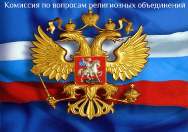 Комиссия по вопросам религиозных объединений при Правительстве Российской Федерации-3