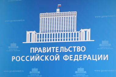 Правительство РФ-2