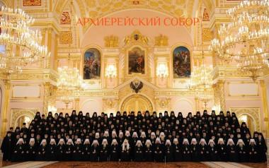 архиерейский собор-2