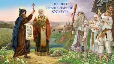 кир и миф просветители Руси-ОПК