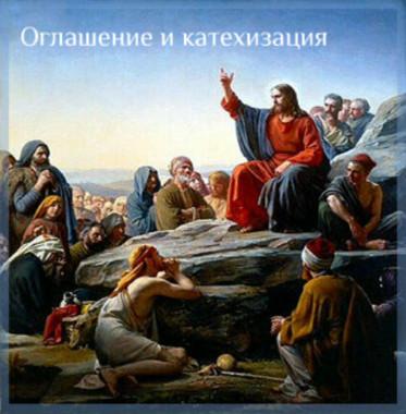 оглашение и катехизация-2