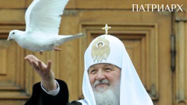 патриарх кирилл-5