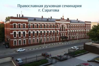 саратовская семинария
