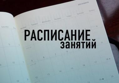 Raspisanie